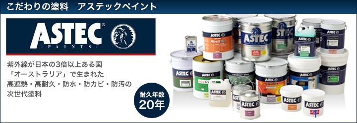 紫外線が日本の3倍以上ある国「オーストラリア」で生まれた高遮熱・高耐久・防水・防カビ・防汚の次世代塗料