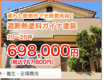 遮断熱塗料ガイナ塗装 698,000円(税別)