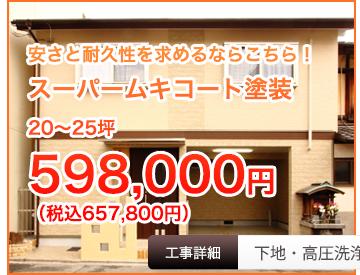 スーパームキコート塗装 598,000円(税別)