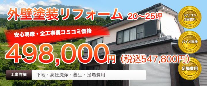 外壁塗装リフォーム 20~25坪 498,000円(税別)