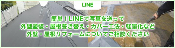 簡単!LINEで写真を送って全面リフォーム・小規模水回りリフォームなどリフォームについてご相談ください