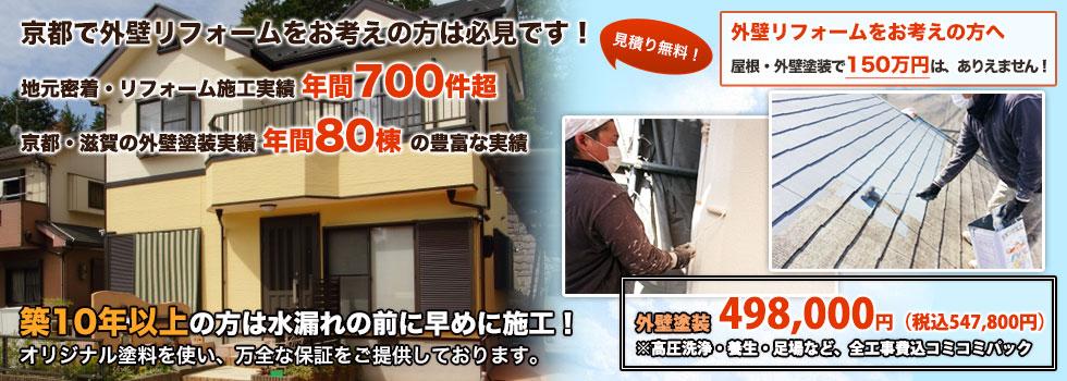 京都で外壁リフォームをお考えの方は必見です!見積り無料!地元密着・リフォーム施工実績年間400件超 京都・滋賀の外壁塗装年間80棟の豊富な実績