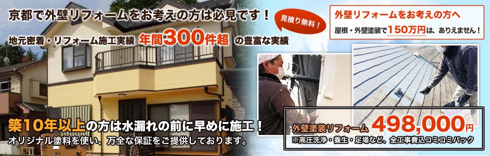 京都で外壁リフォームをお考えの方は必見です!見積り無料!地元密着・リフォーム施工実績年間300件超の豊富な実績