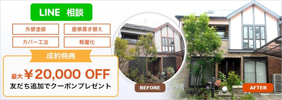 LINEで写真を送って簡単お見積もり 外壁塗装 屋根葺き替え カバー工法 軽量化