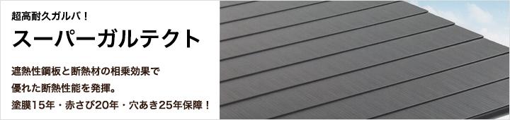 高耐久断熱屋根材スーパーガルベスト
