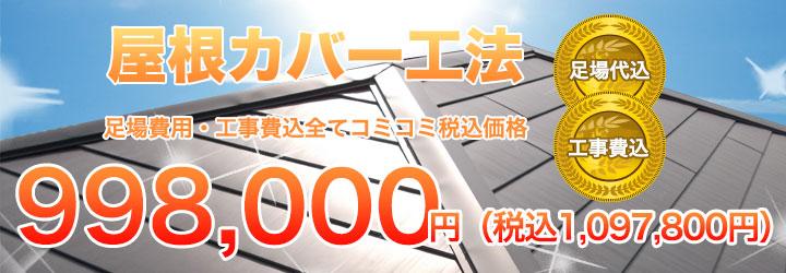 屋根カバー工法 足場費用・工事費込全てコミコミ価格 998,000(税別)