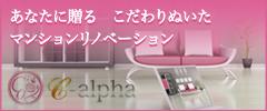 マンションリノベーション c-alpha