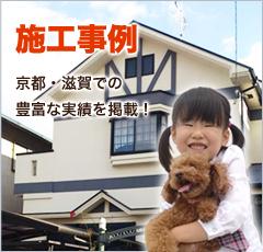 施工事例 京都・滋賀での豊富な実績を掲載!
