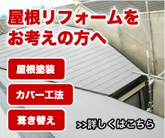 屋根リフォームをお考えの方へ 屋根塗装・カバー工法・葺き替え