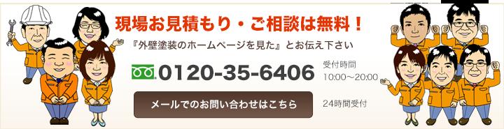 現場お見積もり・ご相談は無料!『外壁塗装のホームページを見た』とお伝え下さい 0120-35-6406 メールでのお問い合わせはこちら
