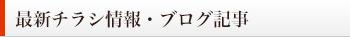 最新チラシ情報・ブログ記事