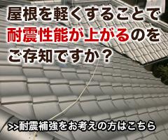 屋根を軽くすることで耐震性能が上がるのをご存知ですか?耐震補強をお考えの方はこちら