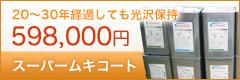 スーパームキコート 598,000円