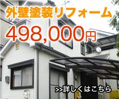 外壁塗装リフォーム 498,000円